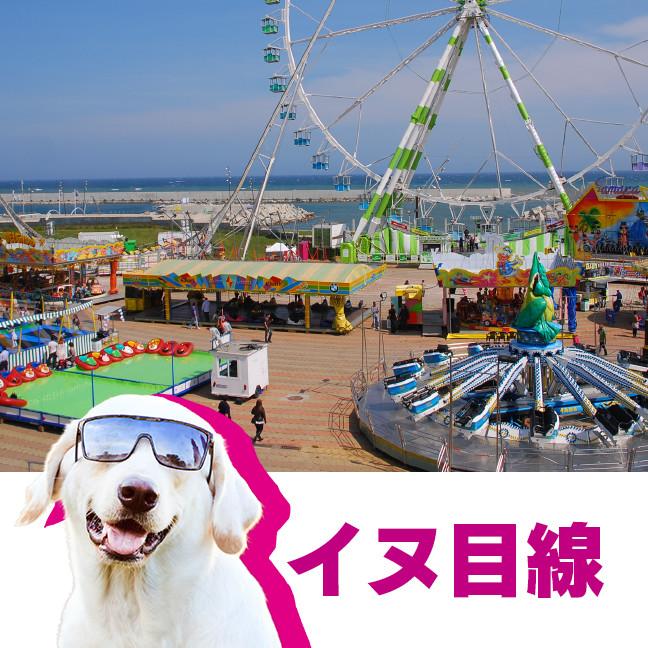 2_公園→遊園地_2