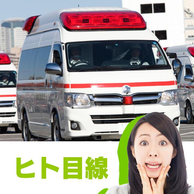 6_救急車のサイレン→仲間_1