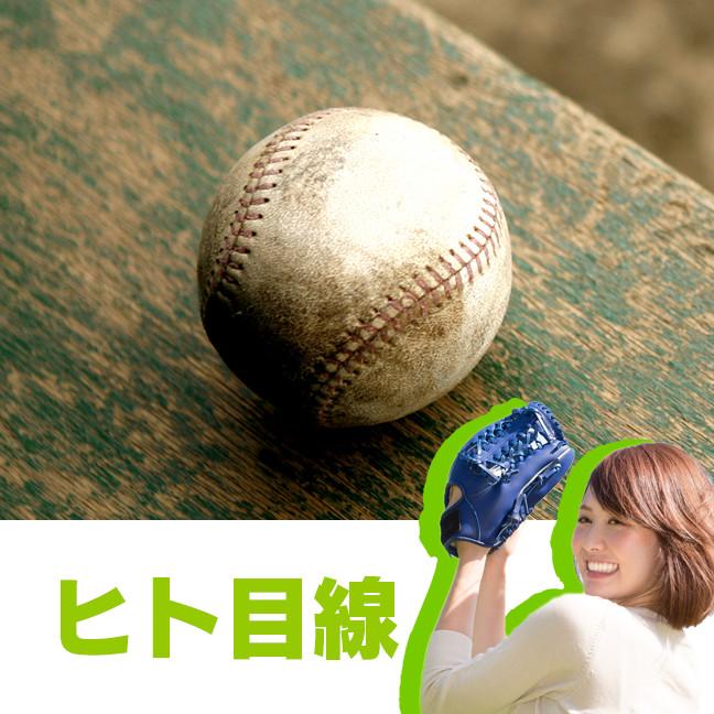 3_ボール→プレイステーション4_1