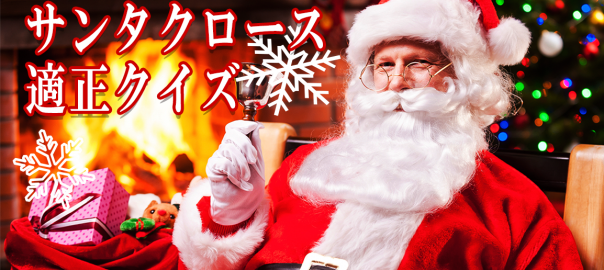 【あなたは子どもに夢を与えられるか】サンタクロース適正クイズ