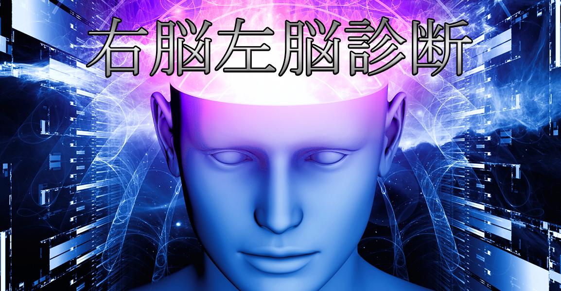 右脳左脳診断