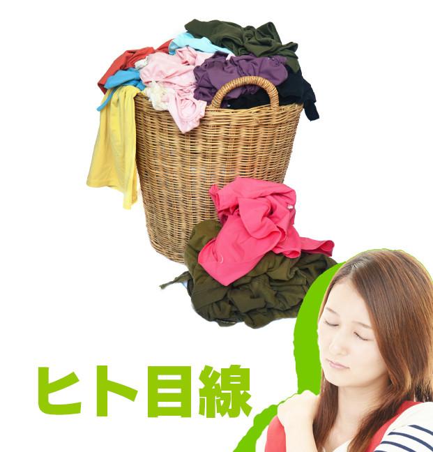 4_洗濯物→宝箱_1
