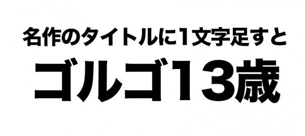 【大喜利】名作のタイトルに一文字足すとよくわからなくなる20選