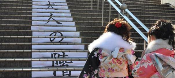 【2015年成人式】新成人の気を引き締める「ある階段」が話題