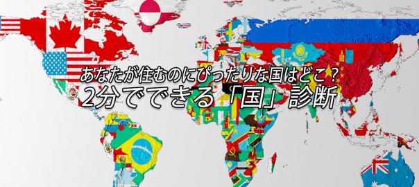 あなたが住むのにぴったりな国はどこ?2分でできる「国」診断