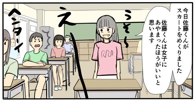 エロ 漫画 学校 ルール