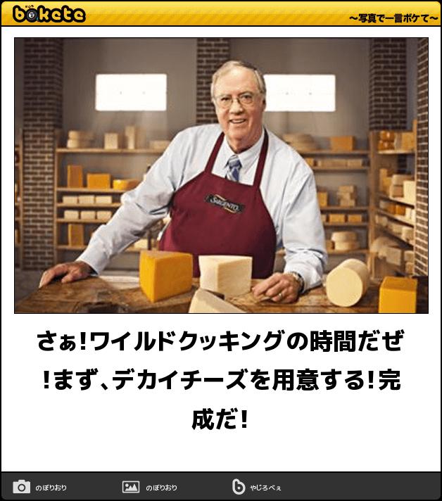 おじさんとチーズ