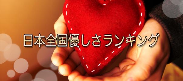 【優しさ診断】あなたは何位?日本全国優しさランキング