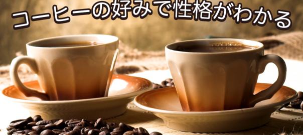 【性格診断】カフェラテ好きはポジティブ!?コーヒー診断
