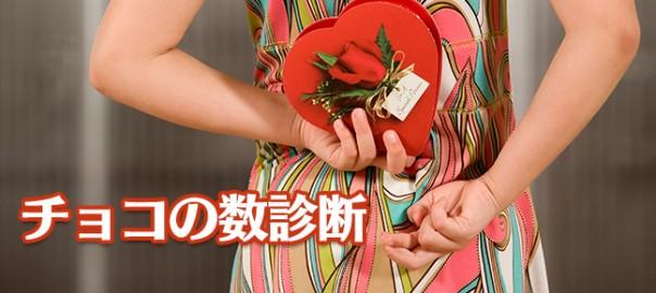 【友チョコ・義理チョコ】バレンタインデーでもらうチョコの数診断