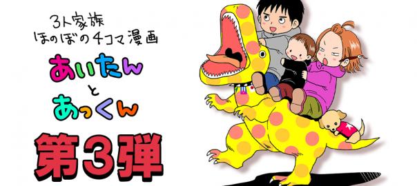 【ほっこり家族の日常漫画】「あいたんとあっくん」第三弾