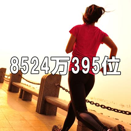85240395