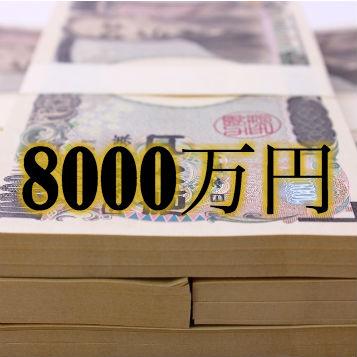 8000万円