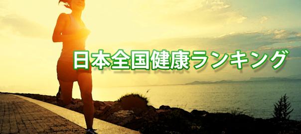 【1億2700万人中あなたは何位?】日本全国健康ランキング