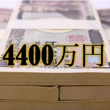 4400万円