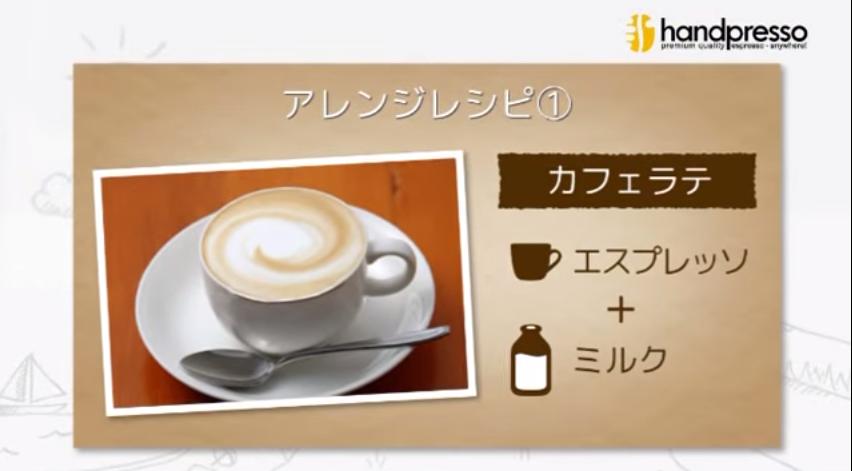 handpresso3