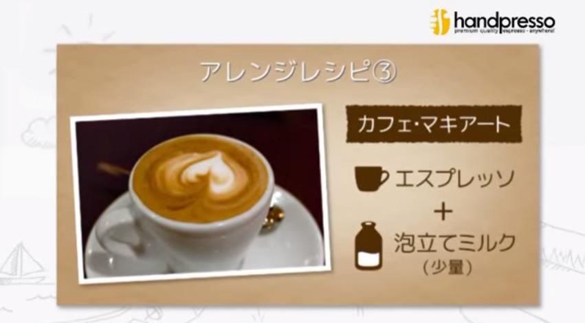 handpresso2