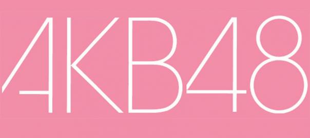 【結果は動画!】あなたの性格に合った「AKB48の曲」診断