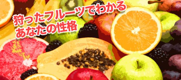【もぎたて性格診断】あなたはどのフルーツを狩りますか?