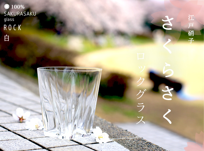 sakurasaku_rock_s_1