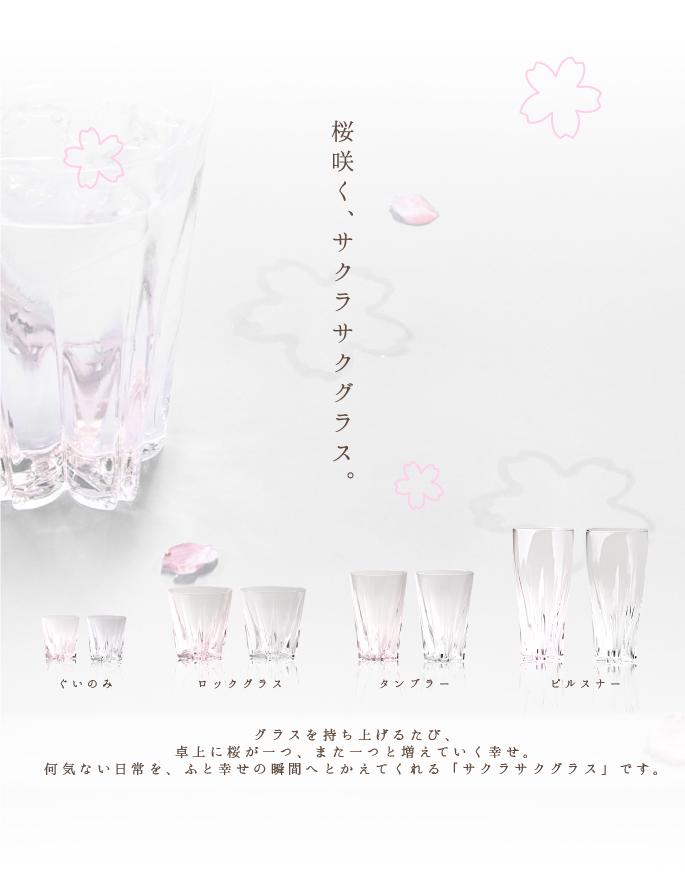 sakurasaku_gui_s_2
