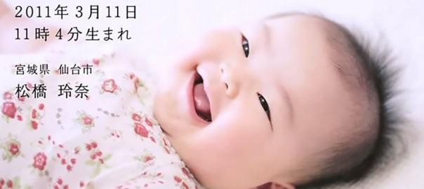 【未来への道しるべ】3.11当日、被災地で生まれた子どもたち(2:51)