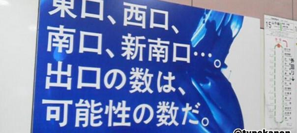 【新宿駅の迷言】思わずツッコミを入れてしまうエピソード12選