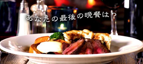 【人生最後に何を食べたい?】あなたの最後の晩餐診断