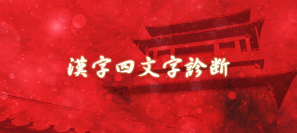 【生年月日でわかるあなたの性格】漢字四文字診断