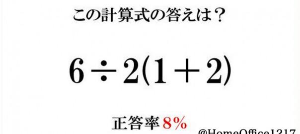 【正解率8%の難問】6÷2(1+2)をあなたは解けますか?