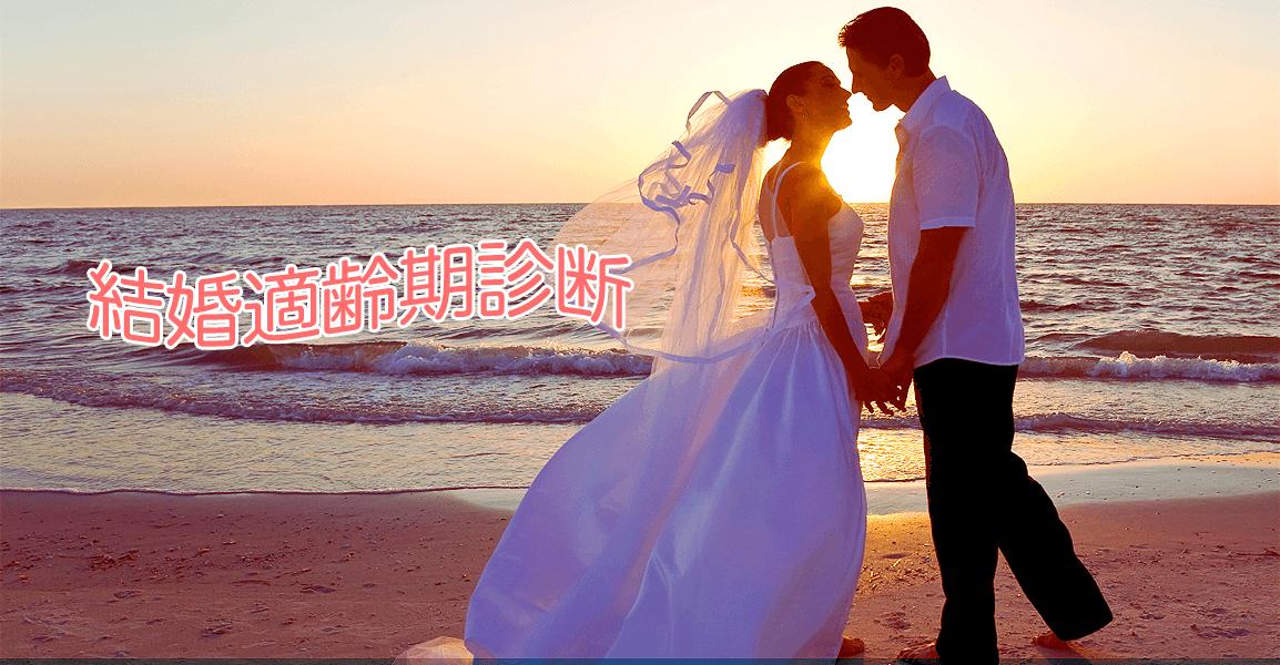 結婚適齢期診断