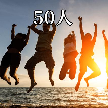50 (1)