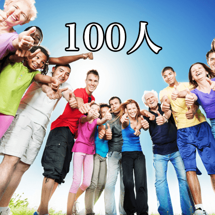100 (1)