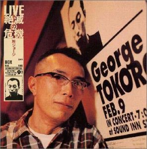 所ジョージの人生が楽しくなる名言5