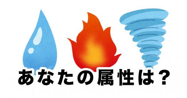【属性診断】「炎・光・土・水・闇・風」6属性の中からあなたの属性を診断!