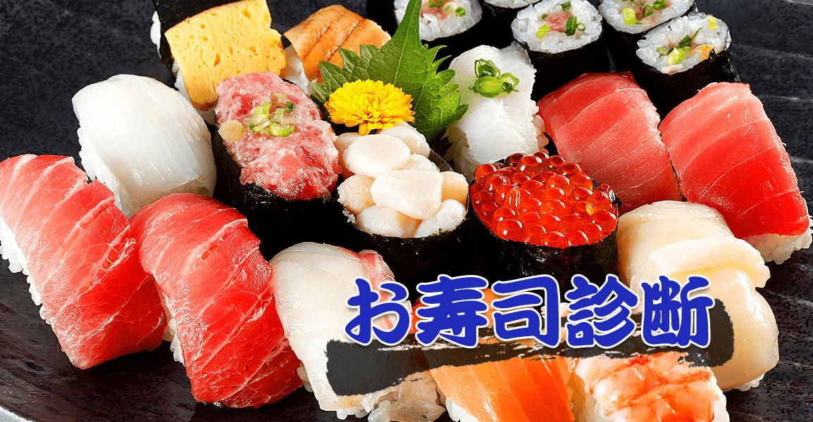 お寿司診断