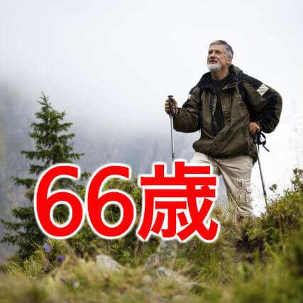 66歳 (1)