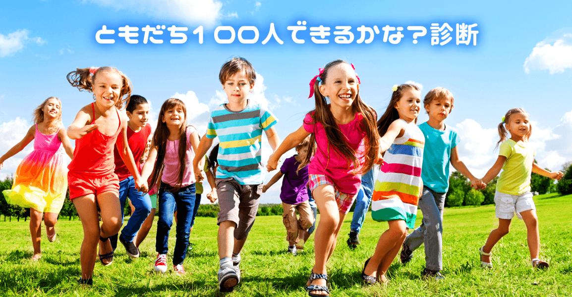 友達100人 (1)