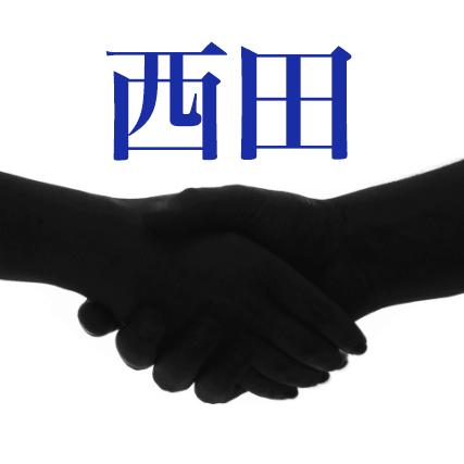 西田 (1)
