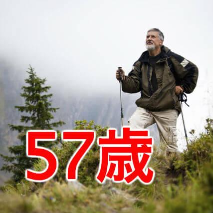 57歳 (1)