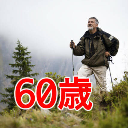 60歳 (1)