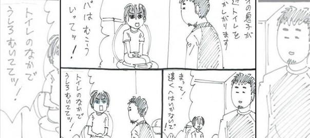 【子育てあるある】「ツンデレ息子の理不尽な要求」を描いたマンガに共感の声