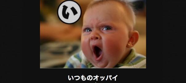 【笑撃】つい吹き出す子供たちの画像大喜利17選