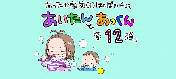 ほっこり家族の笑える日常漫画「あいたんとあっくん」第十二弾
