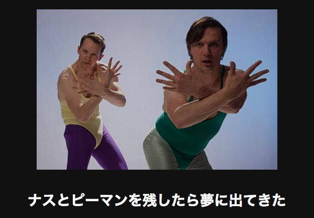 ダンスをする二人の男性