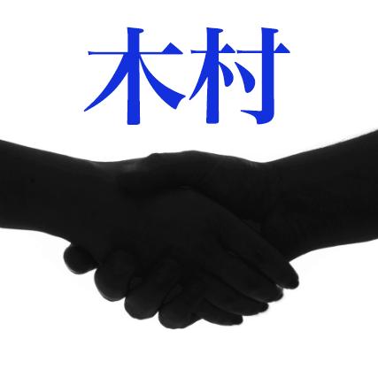 木村 (1)