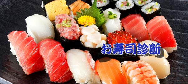【お寿司診断】選んだネタであなたの性格がわかる