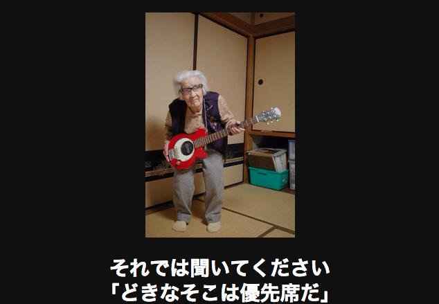 ギターを弾くおばあちゃん