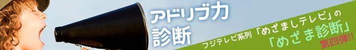 めざま診断バナー4