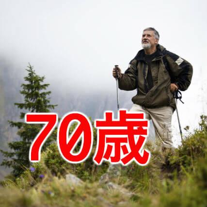 70歳 (1)